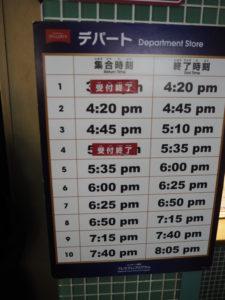 キッザニア東京 シラバス デパート