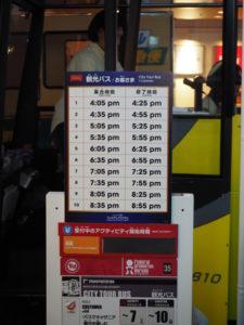 キッザニア東京 シラバス 観光バス