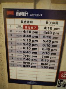キッザニア東京 シラバス 街時計