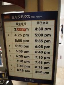 キッザニア東京 シラバス ミルクハウス