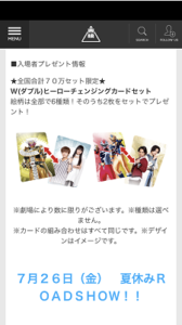 仮面ライダージオウ 入場者プレゼント カード 2019