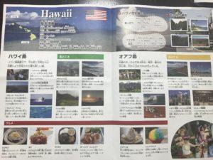 キッザニア東京 旅行会社 パンフレット