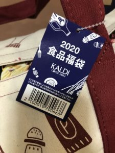 2020年 KALDI福袋 食品福袋